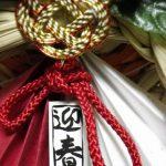 伊賀で縁起物の掛鯛づくりが正月に向けて盛ん!!