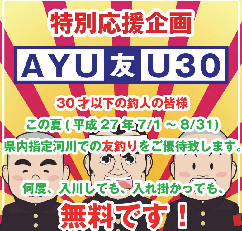 和歌山県の鮎釣り遊漁料30歳以下無料に!