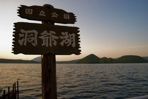 北海道の夏の洞爺湖でヒメマス釣り解禁!!