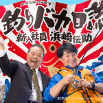 釣りバカ日誌ハマちゃん役の俳優は濱田岳!奥さんは…