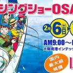 フィッシングショー大阪2016もやってくる!!