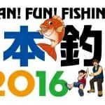 西日本釣り博2016開催!なんと20年ぶり!!