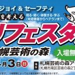 2016釣りフェスタ!in 札幌芸術の森開催!!