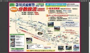 箒川マップ2016