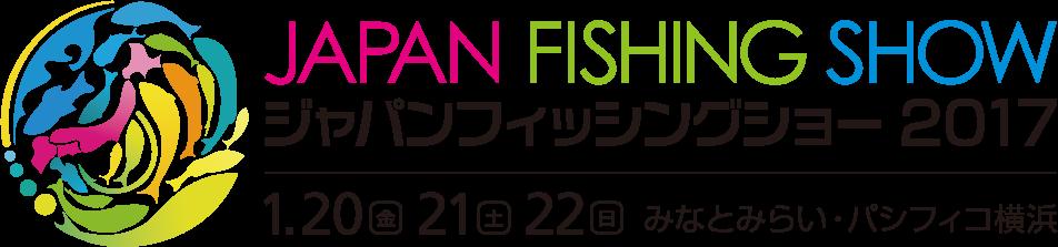 ジャパンフィッシングショー2017がやってくる!!