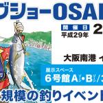 フィッシングショーOSAKA2017開催決定!さてあの人は?