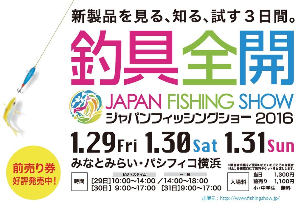 ジャパンフィッシングショー、国際フィッシングショー