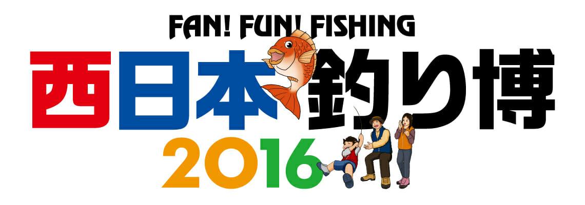 西日本釣り博2016
