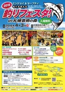 釣りフェスタ札幌2016案内