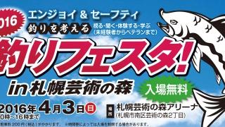 2016釣りフェスタ札幌芸術の森