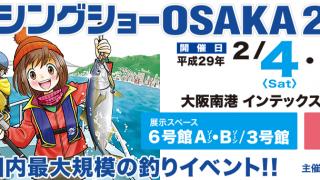 フィッシングショーOSAKA大阪2017開催決定!さてあの人は?